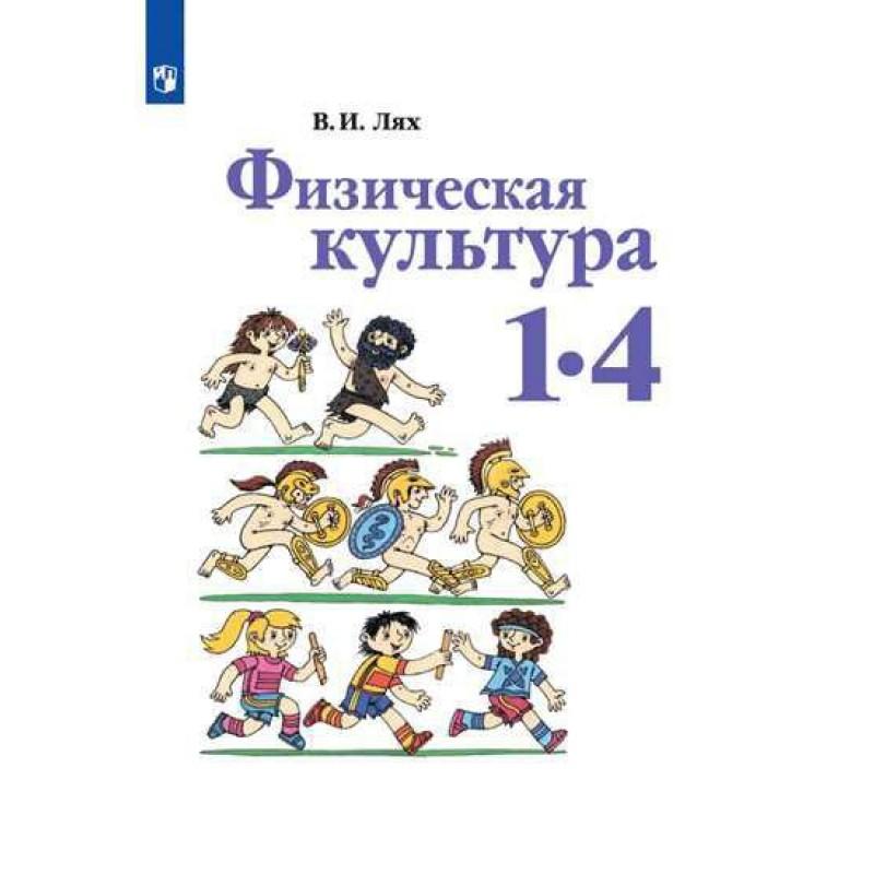Лях. Физическая культура. 1-4 классы. Учебник. /ШкР