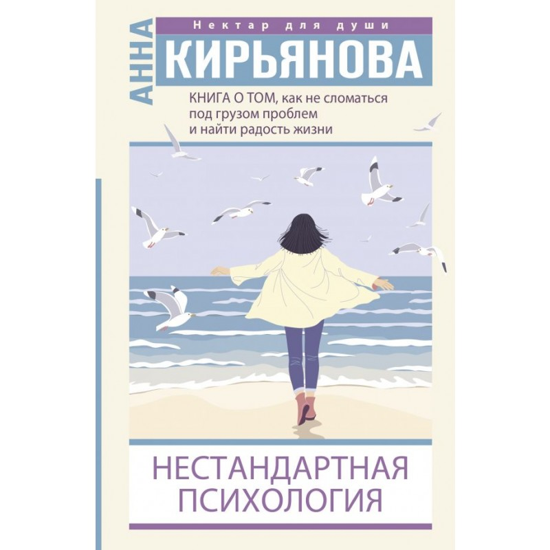 Книга о том, как не сломаться под грузом проблем и найти радость жизни. Нестандартная психология