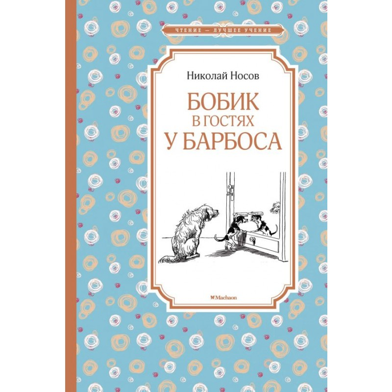 Бобик в гостях у Барбоса: повесть, рассказы