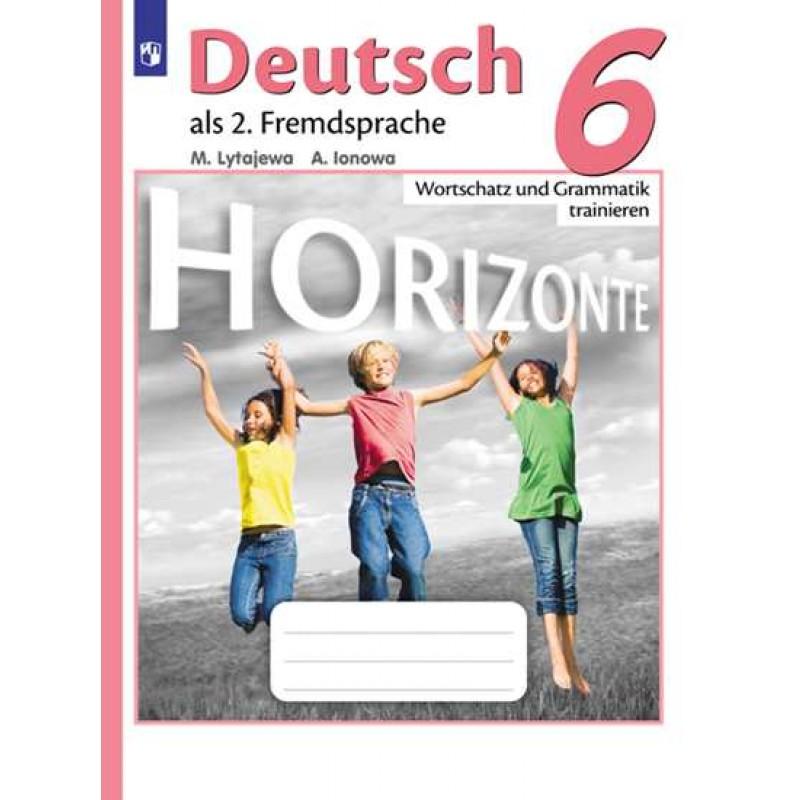 Лытаева. Немецкий язык. Горизонты. 6 кл. Лексика и грамматика. Сборник упражнений.