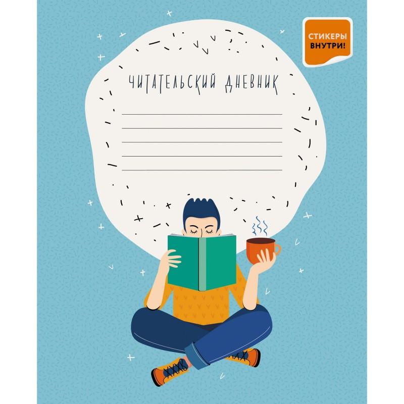 Читательский дневник с наклейками «Чтение», А5, 24 листа