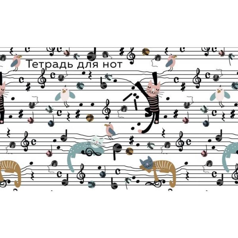 Тетрадь для нот. Веселые животные (8 л., А5, горизонтальная, скрепка)