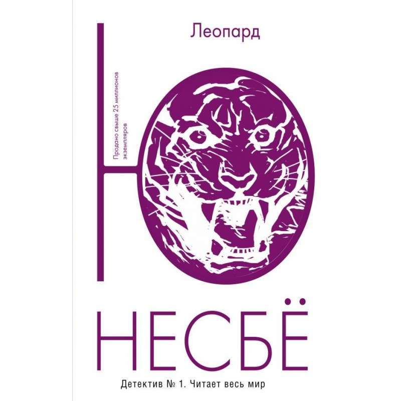 Леопард (мягк.обл.)