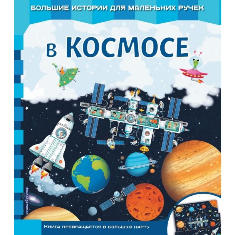 В космосе