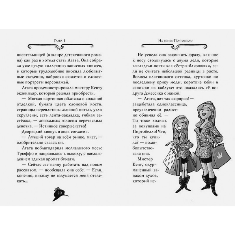 Агата Мистери. Погоня за белой жирафой Девочка-детектив* (фото 4)