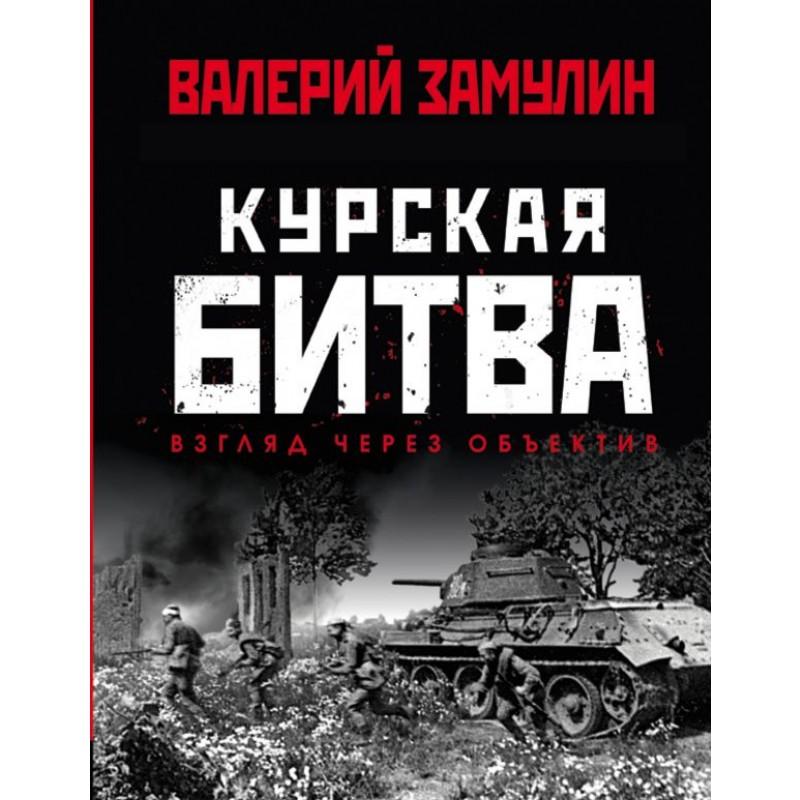 Курская битва: Взгляд через объектив
