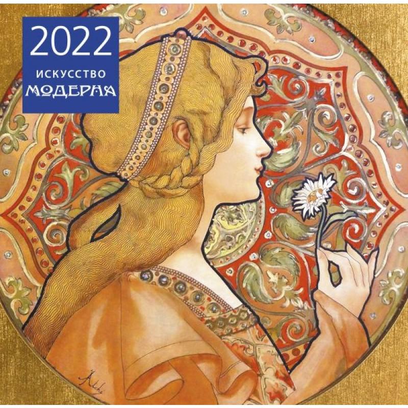 Искусство модерна. Календарь настенный на 2022 год (300х300 мм)