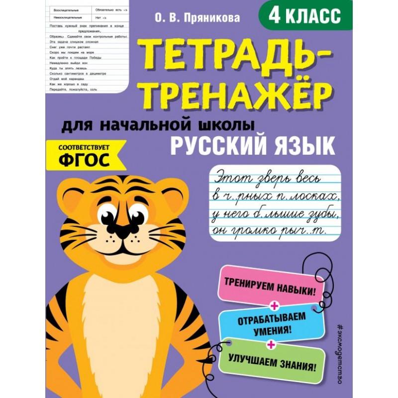 Русский язык. 4-й класс