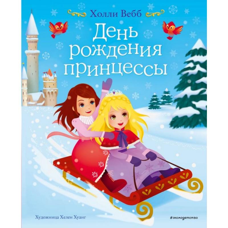 День рождения принцессы (выпуск 2)
