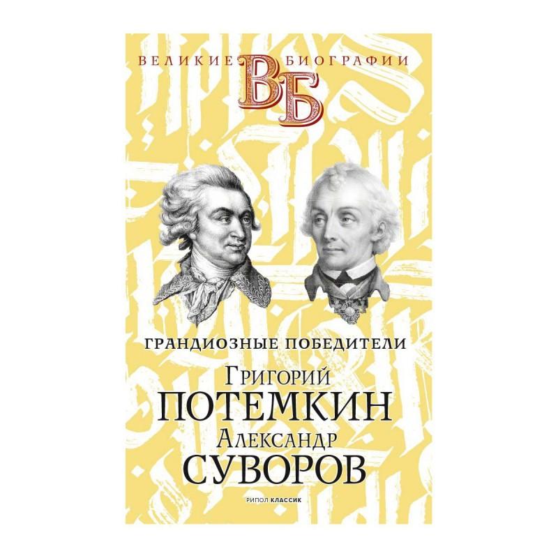 Григорий Потемкин. Александр Суворов. Грандиозные победители