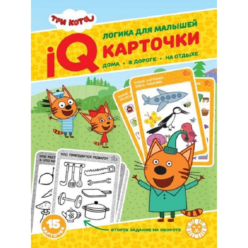 Три Кота. Карточки IQ 15 шт. Развивающий набор. Логика для малышей