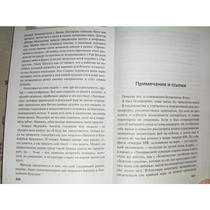 Эхопраксия (фото 8)