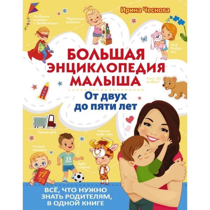 Большая энциклопедия малыша. От двух до пяти лет. Всё, что нужно родителям, в одной книге