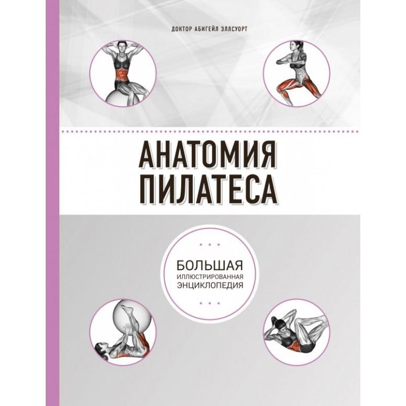 Анатомия пилатеса (2-е изд.)
