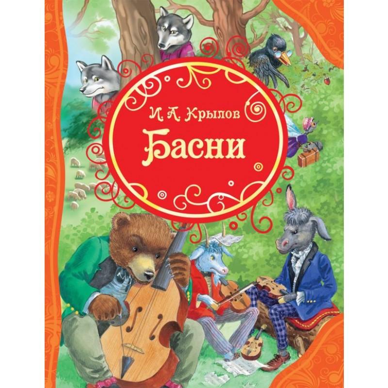 Крылов И. Басни (ВЛС)