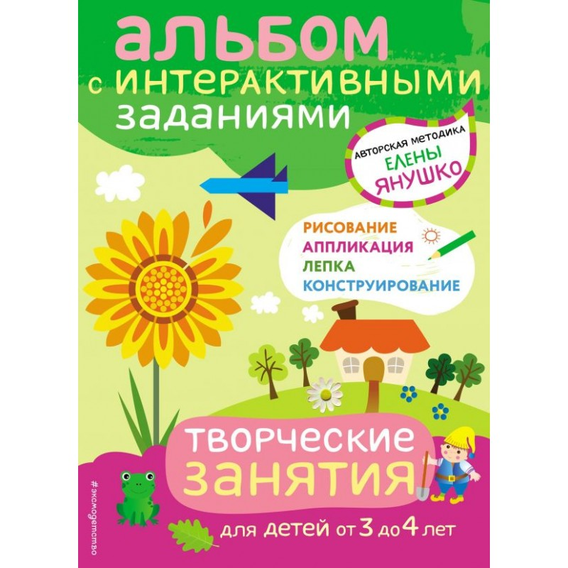 3+ Творческие занятия. Игры и задания для детей от 3 до 4 лет