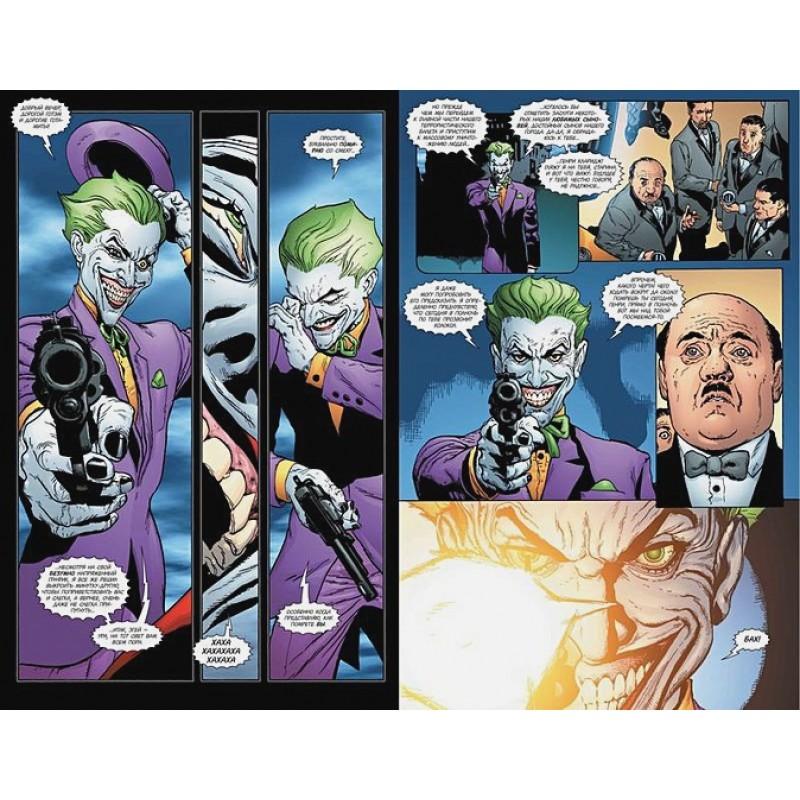 Бэтмен. Человек, который смеется (мягк/обл.) (фото 3)
