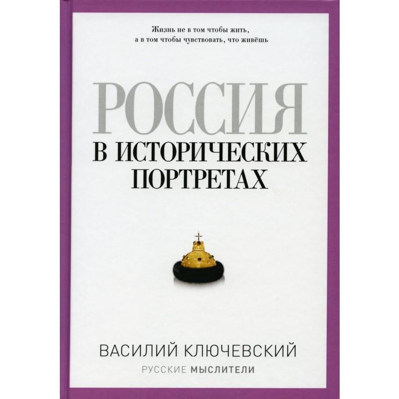 Русские мыслители. Россия в исторических портретах