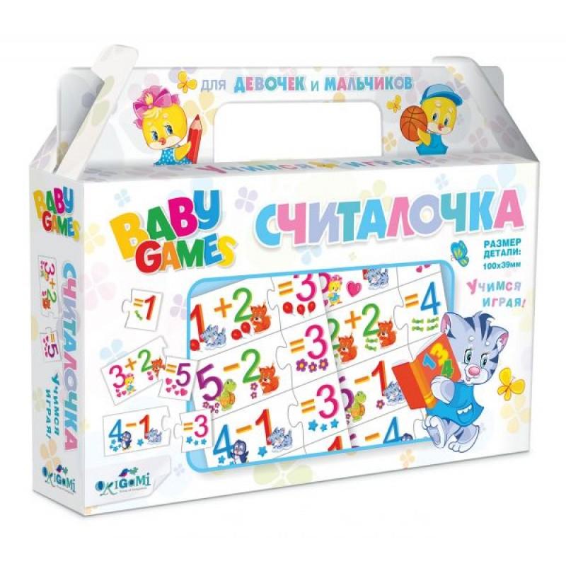 Настольная игра в чемодане Для Малышей. Считалочка