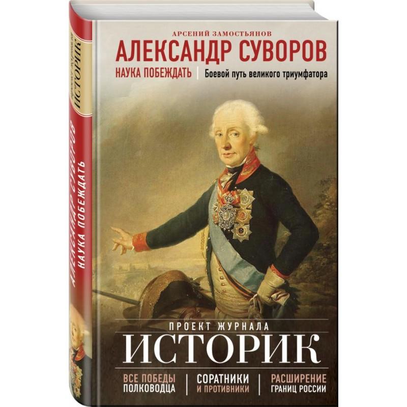 Александр Суворов. Наука побеждать. Боевой путь великого триумфатора