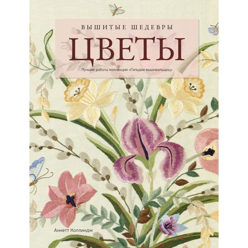 Вышитые шедевры: Цветы. Лучшие работы коллекции «Гильдии вышивальщиц»