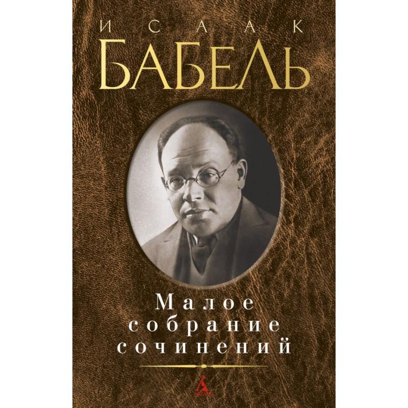 Малое собрание сочинений/Бабель И.