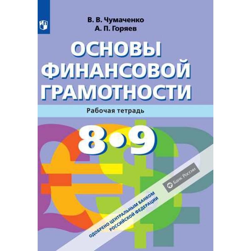 Чумаченко. Основы Финансовой грамотности. Рабочая тетрадь.
