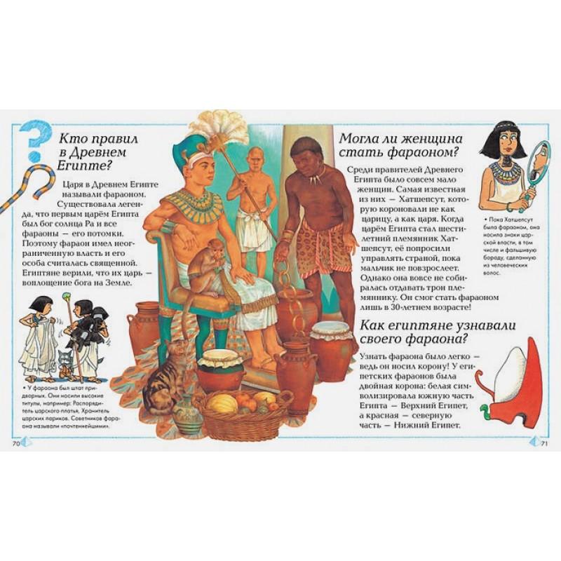 Отчего и почему? Энциклопедия для любознательных (фото 5)