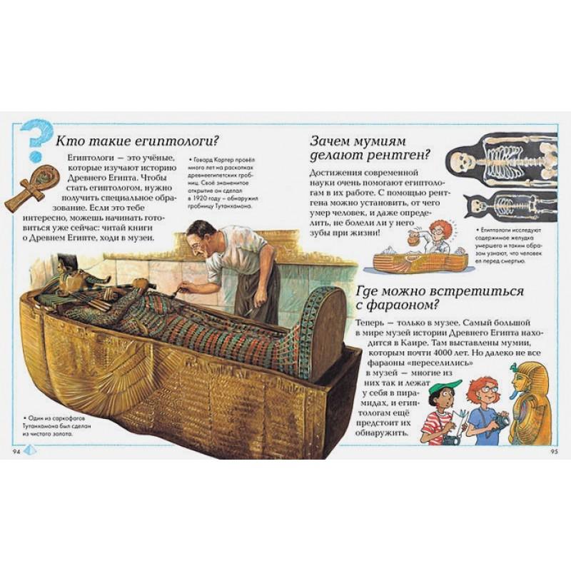 Отчего и почему? Энциклопедия для любознательных (фото 8)
