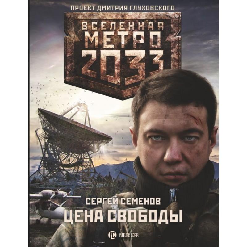 Метро 2033: Цена свободы
