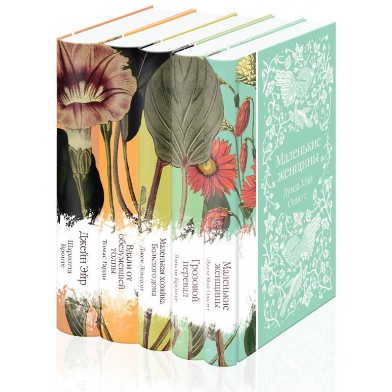 Коллекция элегантной классики (комплект из 5-ти романов: Джейн Эйр, Вдали от обезумевшей толпы, Маленькая хозяйка Большого дома, Грозовой перевал, Маленькие женщины)