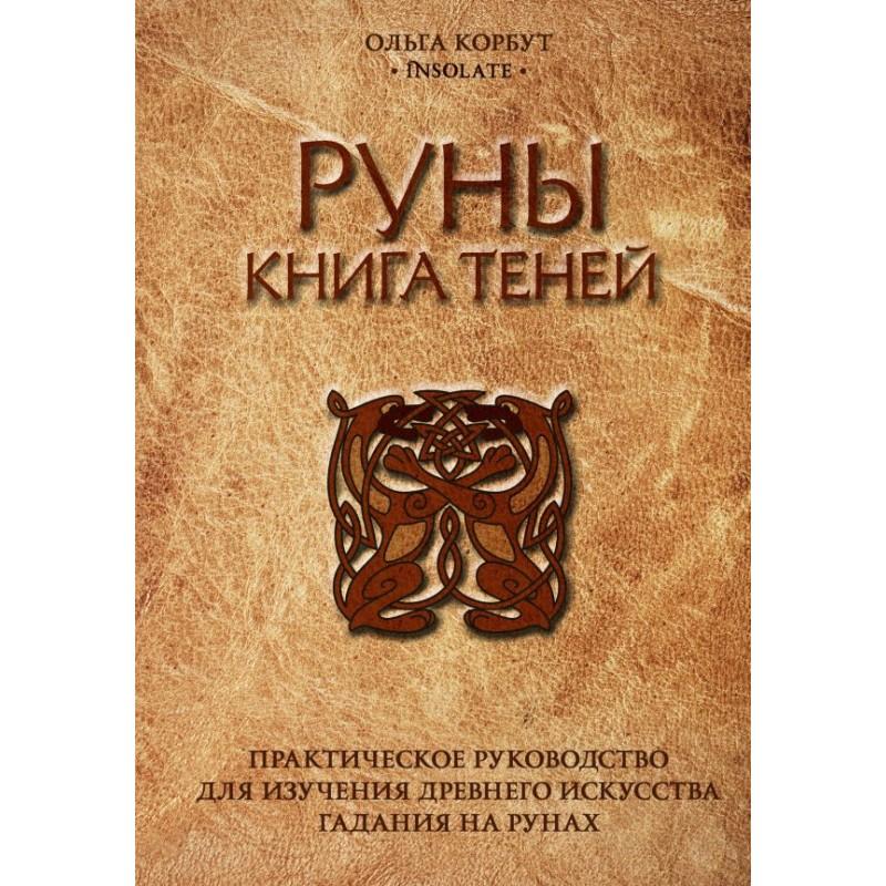 Руны. Книга теней. Практическое руководство для изучения древнего искусства гадания на рунах