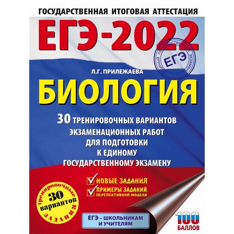 ЕГЭ-2022. Биология (60x84/8). 30 тренировочных вариантов экзаменационных работ для подготовки к единому государственному экзамену