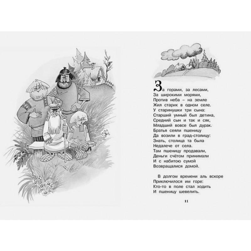 Конёк-горбунок (фото 3)