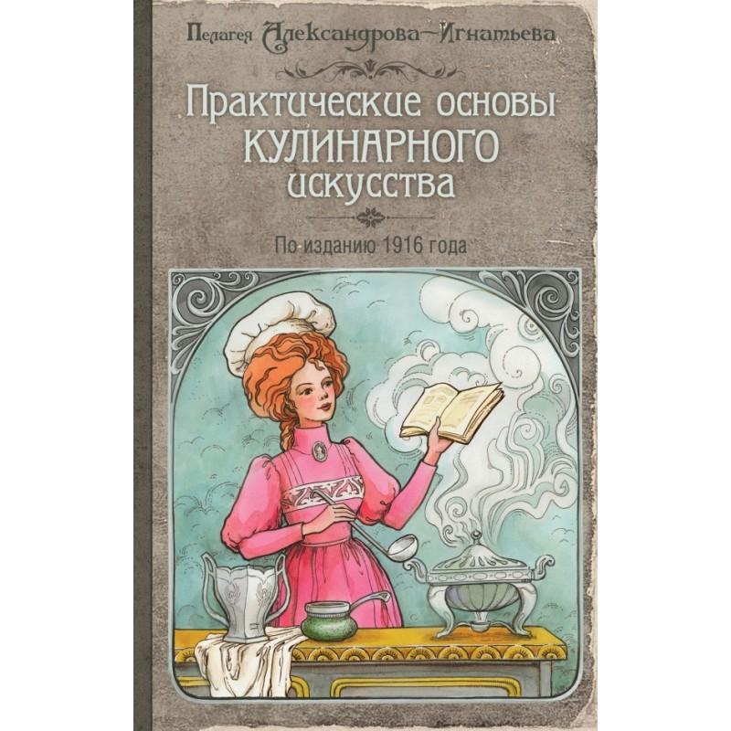 Практические основы кулинарного искусства (с изображением)