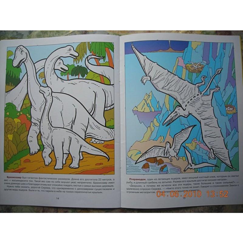 ШСГ Пятый год обучения. Куда ушли динозавры. (фото 5)