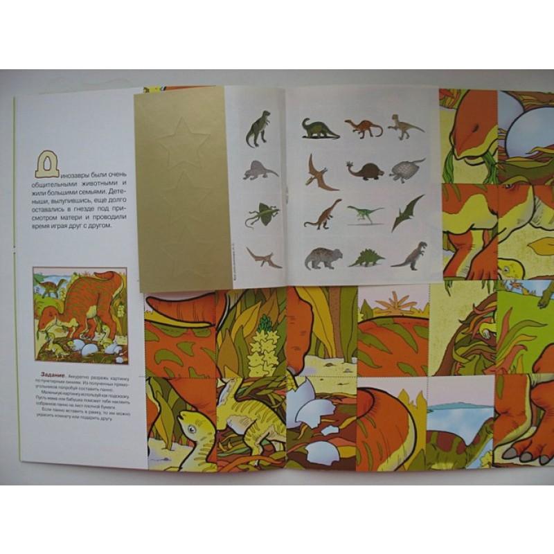 ШСГ Пятый год обучения. Куда ушли динозавры. (фото 8)