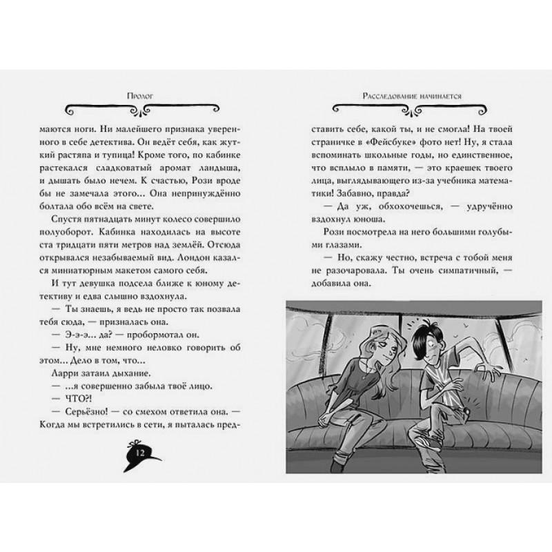 Агата Мистери. Секрет графа Дракулы (фото 3)