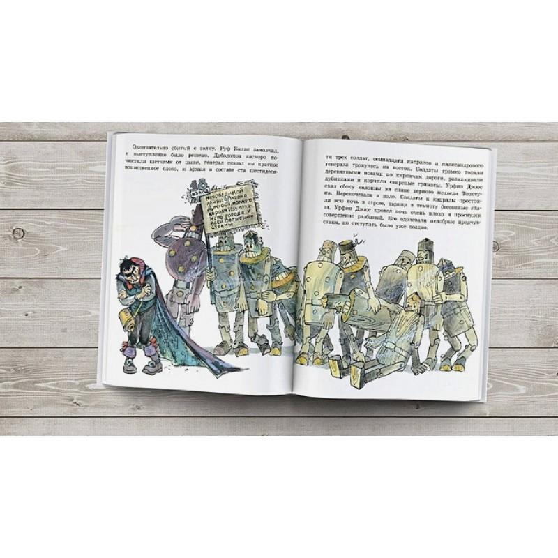 Урфин Джюс и его деревянные солдаты (фото 5)
