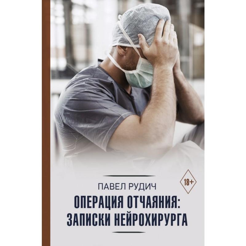 Операция отчаяния: Записки нейрохирурга