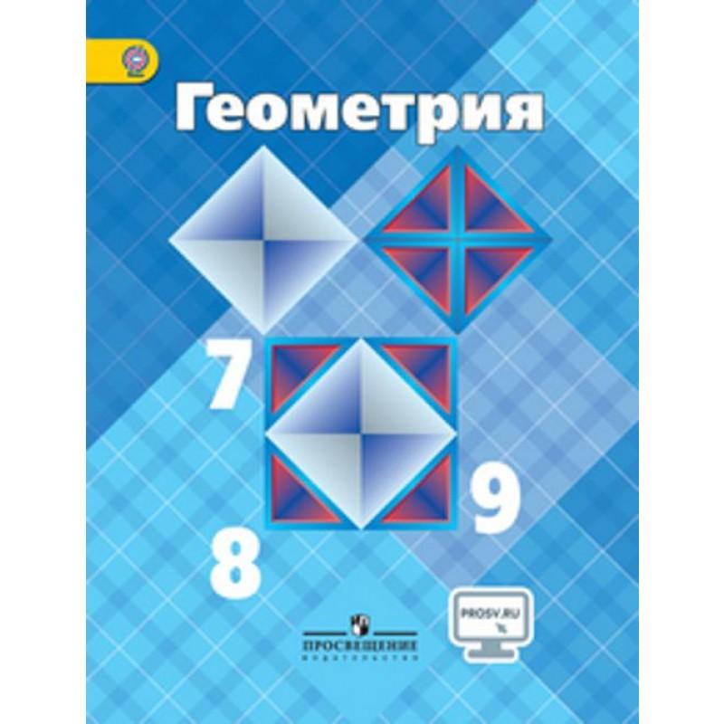 Атанасян. Геометрия.  79 кл. Учебник. С online поддержкой. (ФГОС)