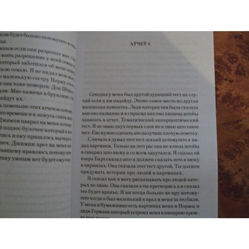 Цветы для Элджернона (фото 6)