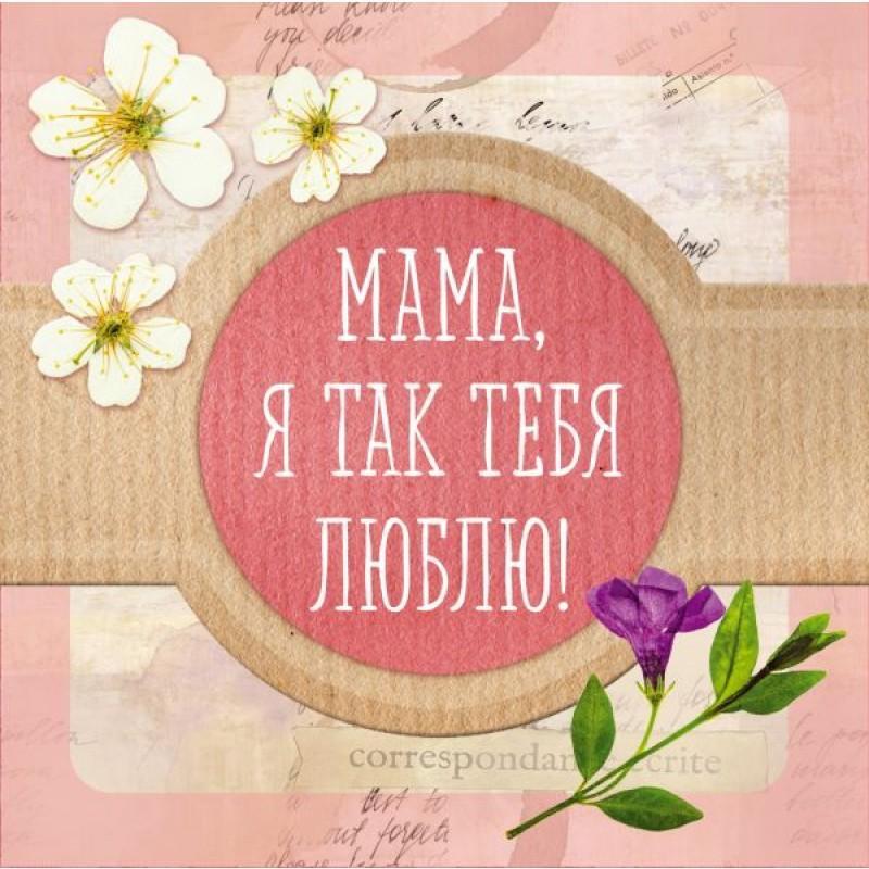 Мама, я так тебя люблю! Альбом-коробочка ярких воспоминаний и пожеланий