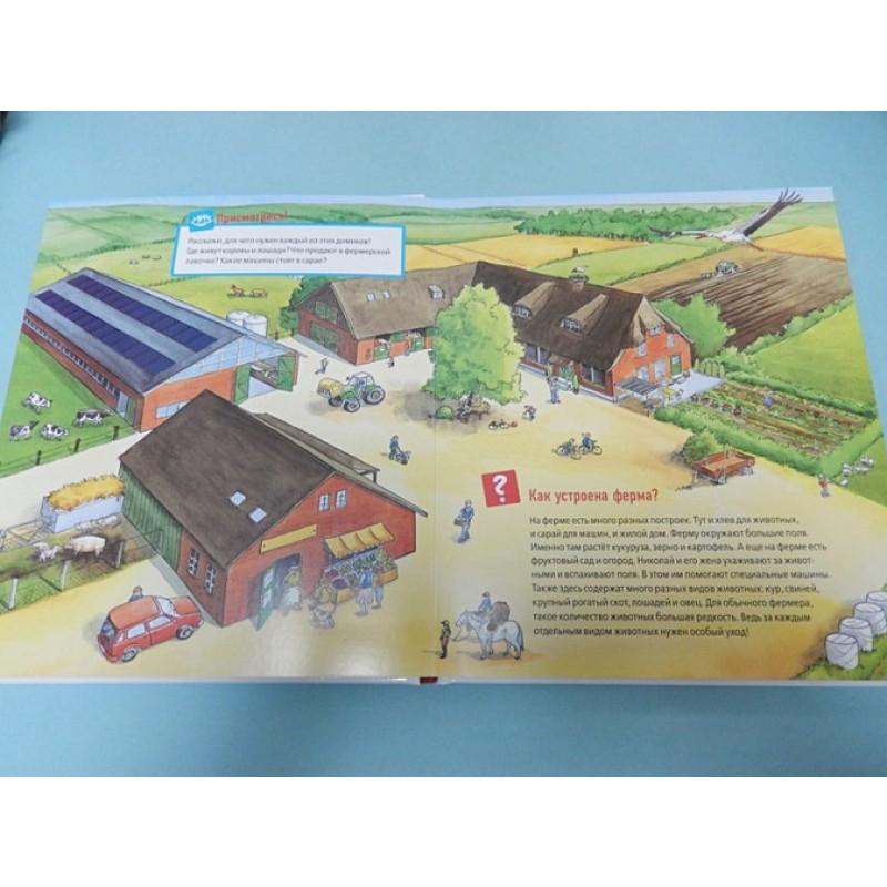 Животные на ферме (фото 5)