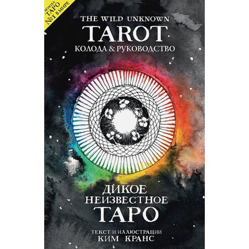 The Wild Unknown Tarot. Дикое Неизвестное Таро (78 карт и руководство в подарочном футляре) (фото 2)