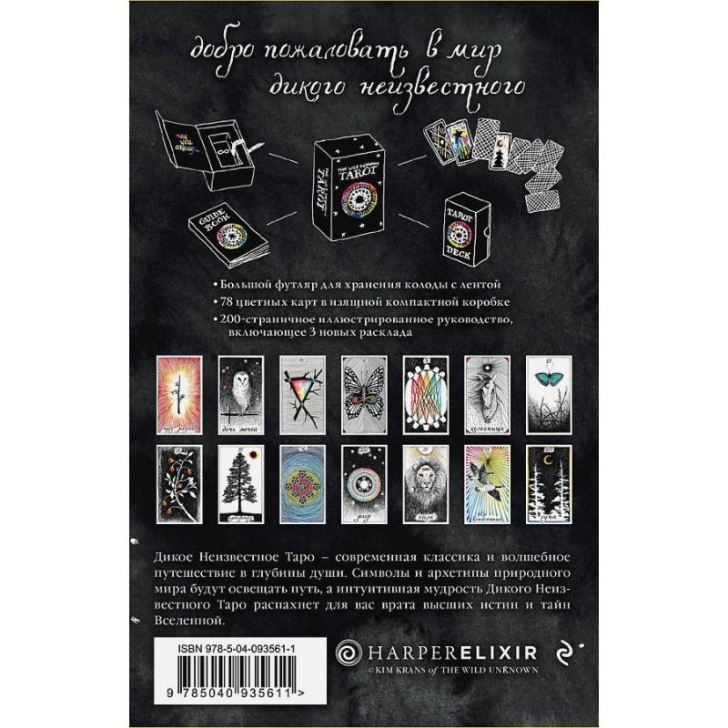 The Wild Unknown Tarot. Дикое Неизвестное Таро (78 карт и руководство в подарочном футляре) (фото 3)