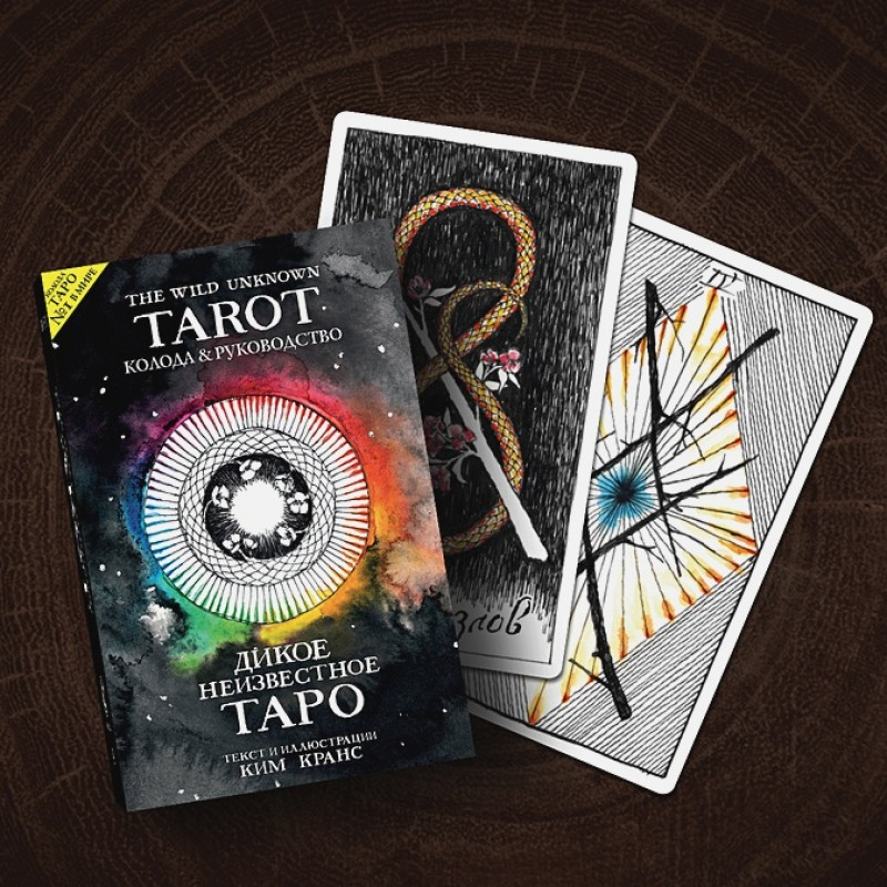 The Wild Unknown Tarot. Дикое Неизвестное Таро (78 карт и руководство в подарочном футляре) (фото 4)
