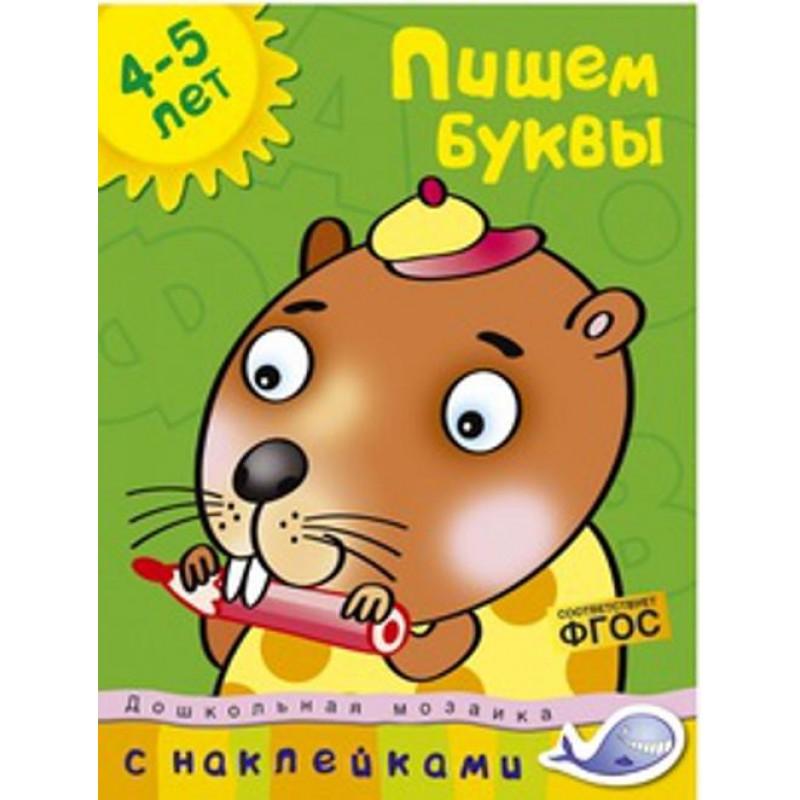 Кн.накл(Махаон) ДошкМозаика Пишем буквы 4-5 лет (Земцова О.Н.)