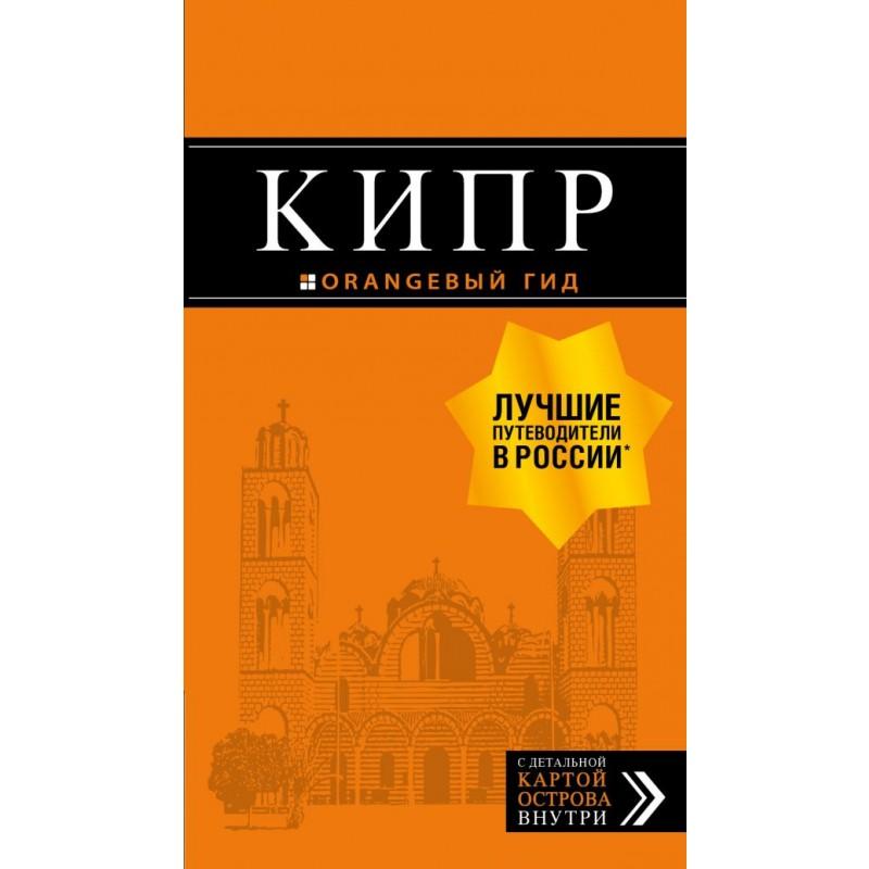 Кипр: путеводитель. 7-е изд., испр. и доп.