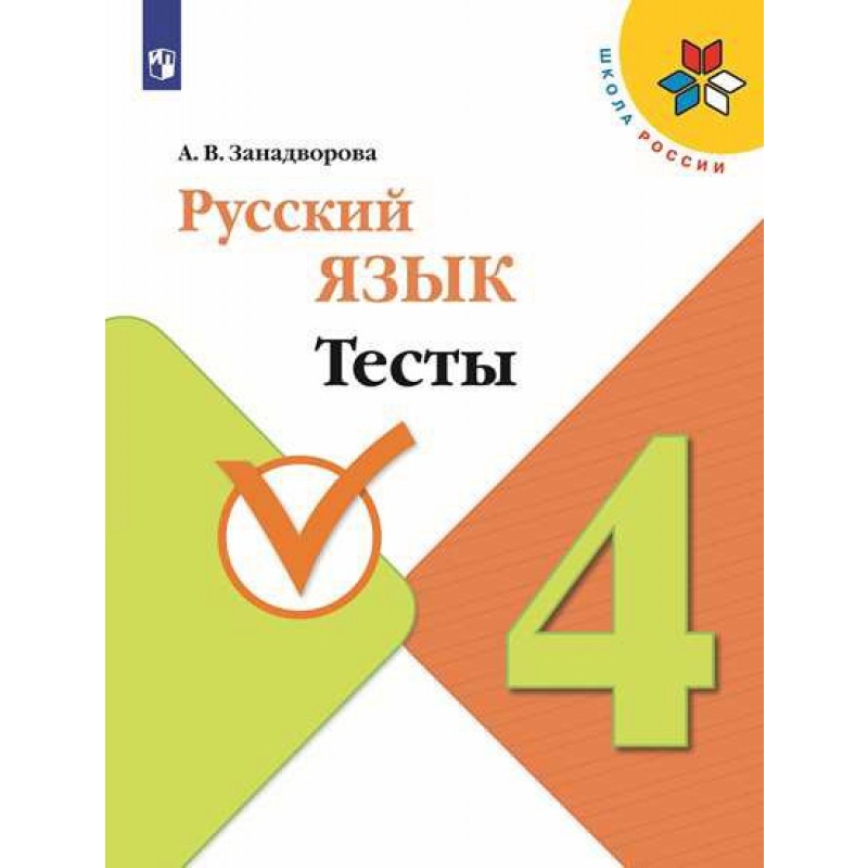 Занадворова. Русский язык. Тесты. 4 класс / ШкР